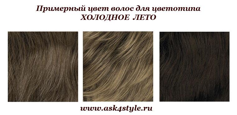 Волосы: пепельные, тёмно-пепельные, пепельно-коричневые, тёмно-русые, пепельный блонд (с яркими глазами)