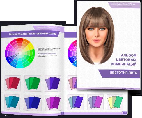 Альбом цветовых комбинаций для Вашего цветотипа внешности