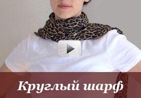 3 способа завязать бесконечный шарф