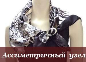 Как завязать платок ассиметрично